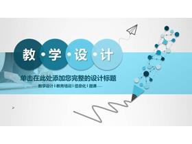 蓝色铅笔图案背景的教学设计PPT课件模板