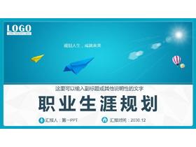 蓝色实用职业规划PPT模板免费下载