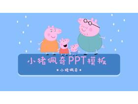 可爱卡通小猪佩奇PPT模板