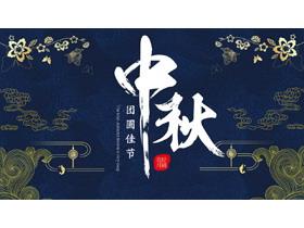 蓝色古典雅致花纹背景的中秋节PPT模板