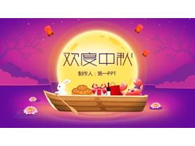 精致紫色卡通中秋节PPT模板