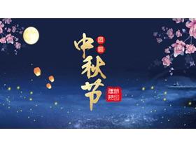 月下鲜花背景的中秋节PPT模板