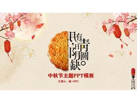 精致月饼背景的中秋节PPT模板