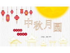 传统灯笼图案背景的中秋节PPT模板
