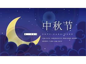 蓝色卡通中秋节PPT模板
