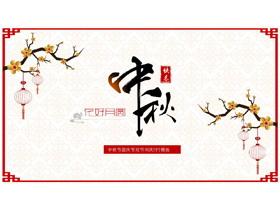 古典红色边框背景的中秋节PPT模板