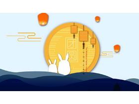 可爱卡通小兔子背景的中秋节PPT模板
