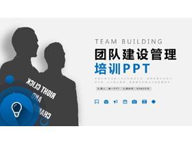 团队建设管理培训PPT