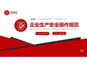 企业生产安全操作规范PPT