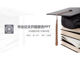 书籍与博士帽背景的毕业论文开题报告PPT模板