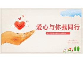 水彩手捧爱心背景的《爱心与你我同行》PPT模板