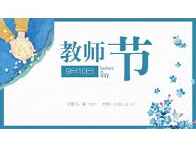 蓝色水彩9月10日感恩教师节必发88模板