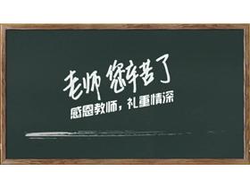 黑板粉笔手绘《老师您辛苦了》必发88模板