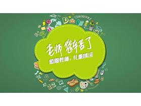绿色时尚风感恩教师节必发88模板