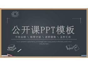 黑板手�L公�_�nPPT�n件模板