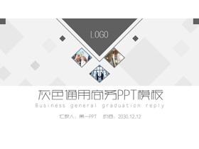 灰色实用通用商务PPT模板免费下载