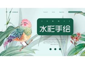 彩色水彩手绘绿叶小鸟PPT模板免费下载