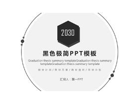 极简黑色圆环背景产品介绍PPT模板
