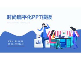 蓝色时尚扁平化网络购物PPT主题模板