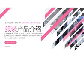 粉色时尚女装产品展示PPT模板