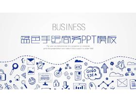 蓝色手绘商务PPT模板免费下载