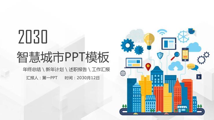 彩色扁平化智慧城市PPT主题模板