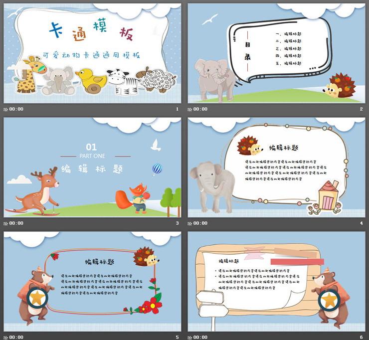 可爱卡通小动物幼儿园PPT课件模板免费下载