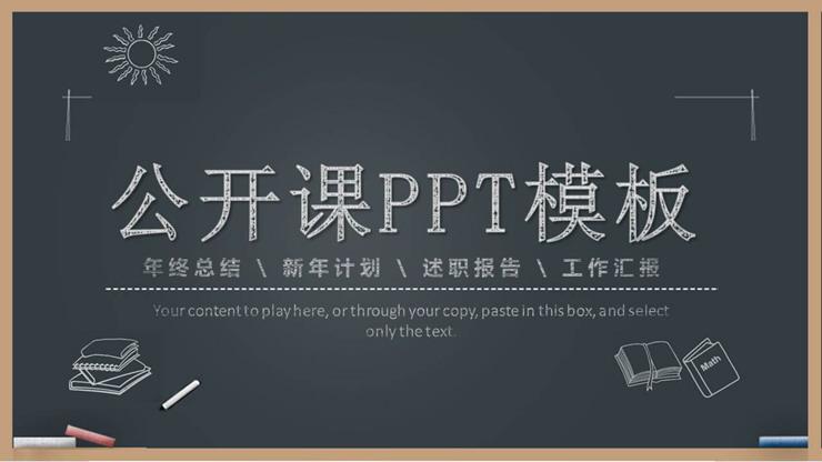 黑板手绘公开课PPT课件模板