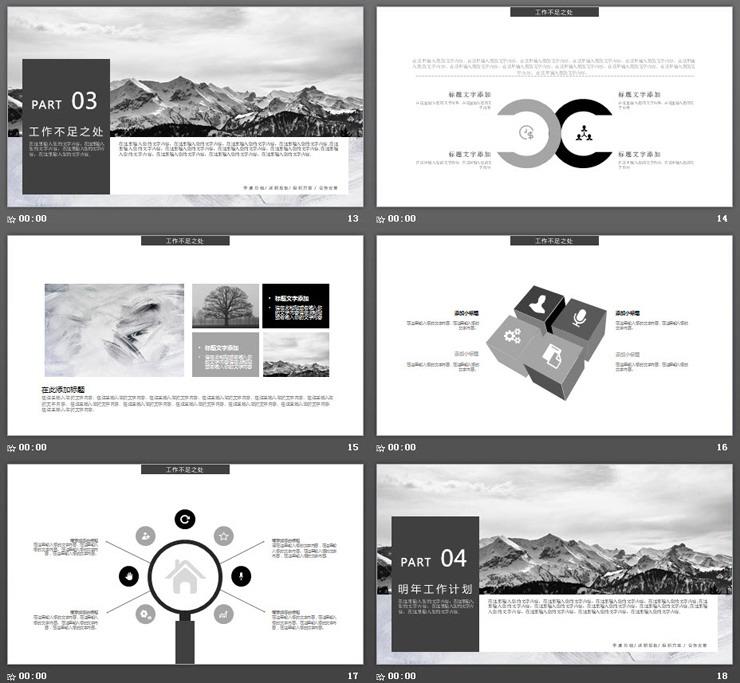 黑白年度工作总结暨新年工作计划必发88模板