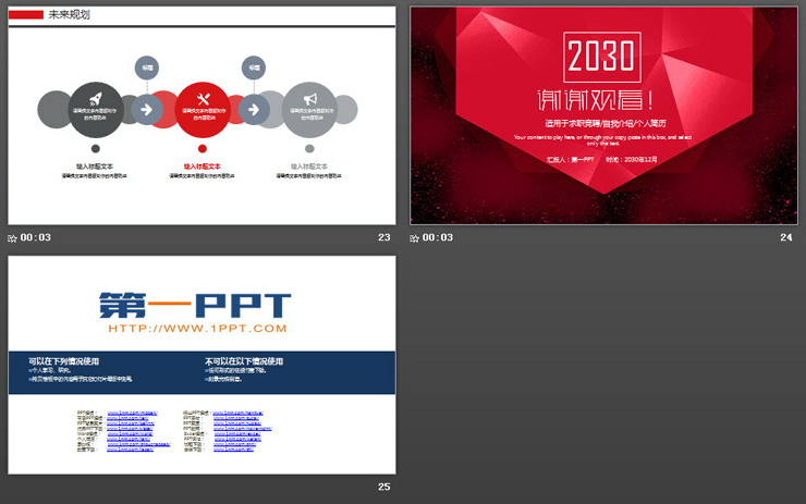 红色醒目个人竞聘PPT模板免费下载