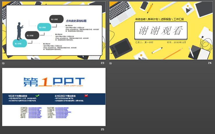 黄色扁平化工作总结PPT模板免费下载