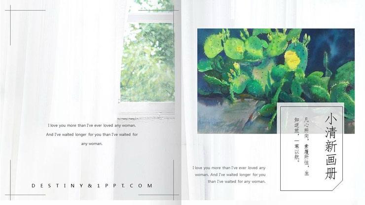 好看的水彩仙人掌画册PPT模板
