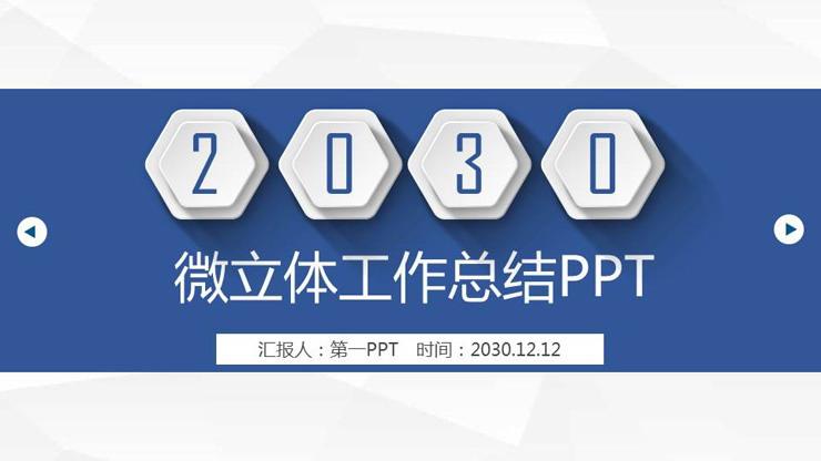 精致蓝色微立体工作总结PPT模板免费下载