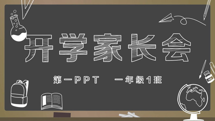 粉笔手绘风格的开学家长会PPT模板