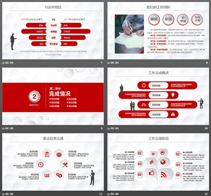 经典红色微立体工作总结计划必发88模板