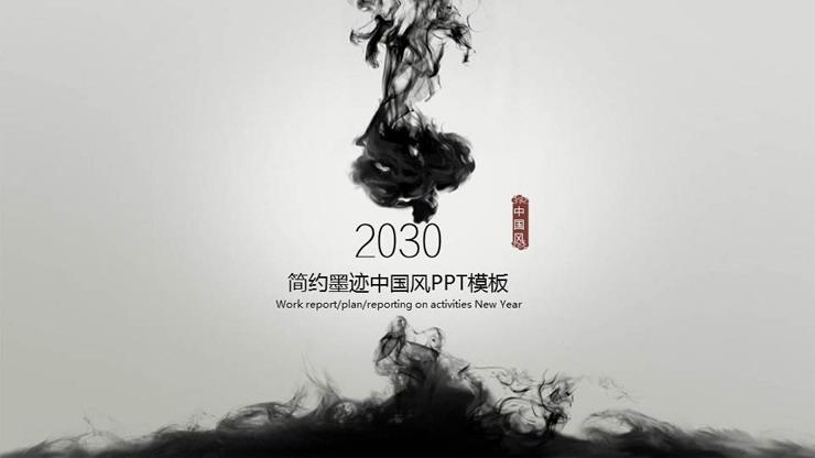 极简墨汁入水背景中国风PPT模板