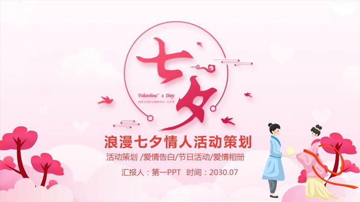 粉色浪漫七夕情人节活动策划PPT模板