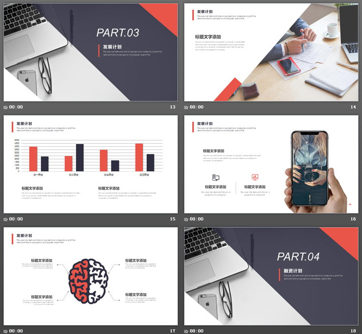 红蓝配色的商业融资计划书必发88模板免费下载