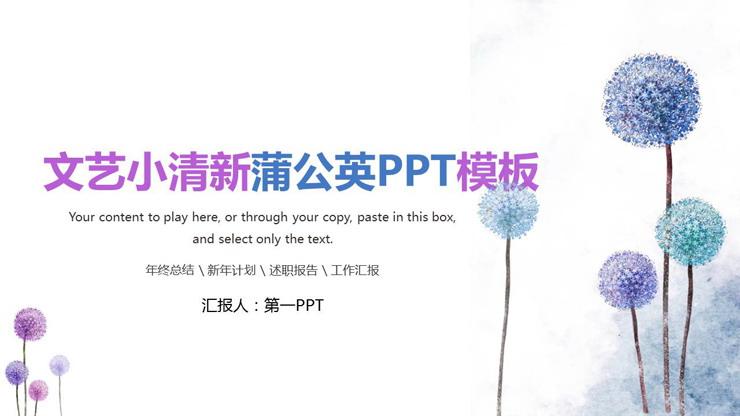 小清新蓝色水彩蒲公英PPT模板