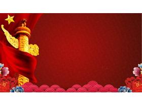 富贵奢华十一国庆节必发88背景图片