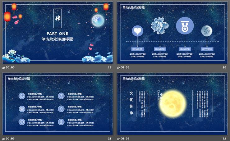 蓝色唯美情侣赏月背景的中秋PPT主题模板