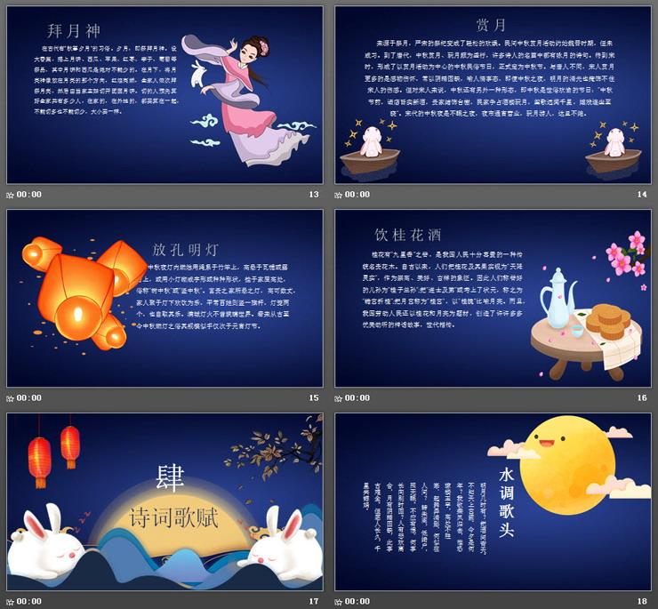 可爱卡通中秋节主题班会PPT下载