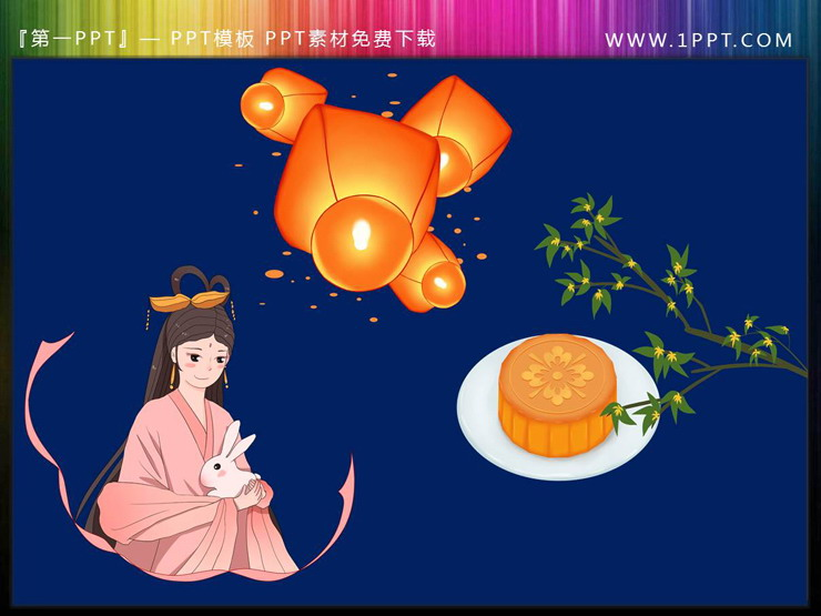 精美卡通中秋节PPT素材下载