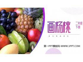 《画杨桃》PPT课件免费下载