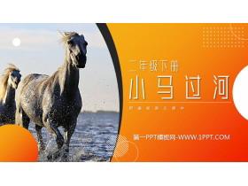 《小马过河》PPT课件免费下载