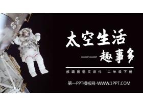 《太空生活趣事多》PPT课件免费下载