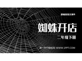 《蜘蛛开店》PPT课件免费下载