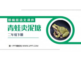 《青蛙卖泥塘》PPT课件免费下载