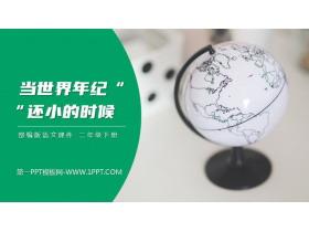 《当世界年纪还小的时候》PPT课件免费下载