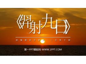 《羿射九日》PPT课件免费下载